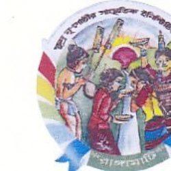 Khudra Nrigosthir Sangskritik Institute
