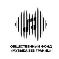 "Public Foundation  ""Music without boundaries"""
