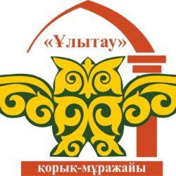 Ulytau National Historic, Cultural and Natural Reserve-Museum